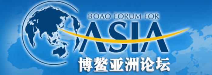 boao forum